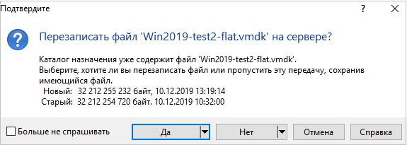 С Hyper-V на VMware и обратно: конвертация виртуальных дисков - 12