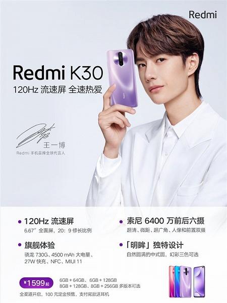Стартовали продажи долгожданного Redmi K30