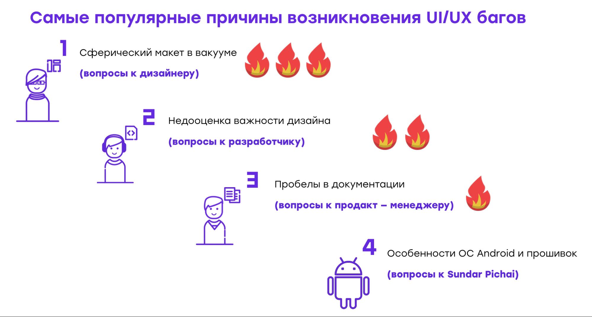 Тысяча и один UI-баг, или Как помочь разработчику избегать типовых ошибок в UI - 4