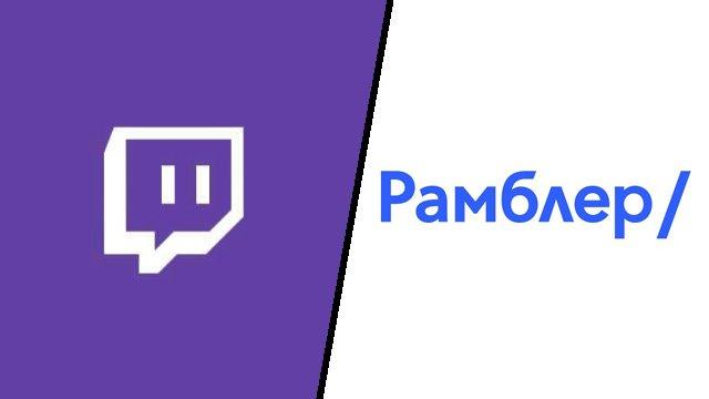 Rambler уже не остановить. Компания требует заблокировать Twitch в России и выплату в размере $2,9 млрд