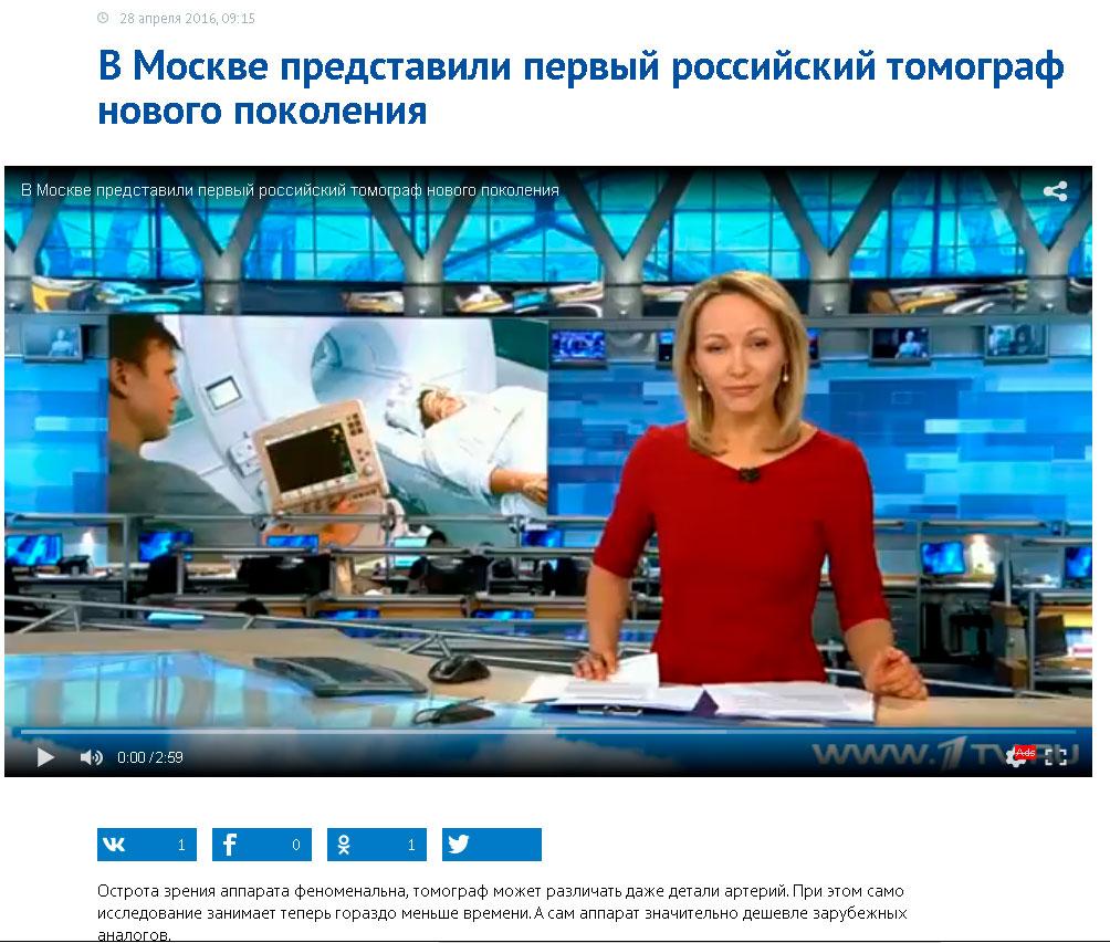 Российские ученые разработали инновационный томограф - 12
