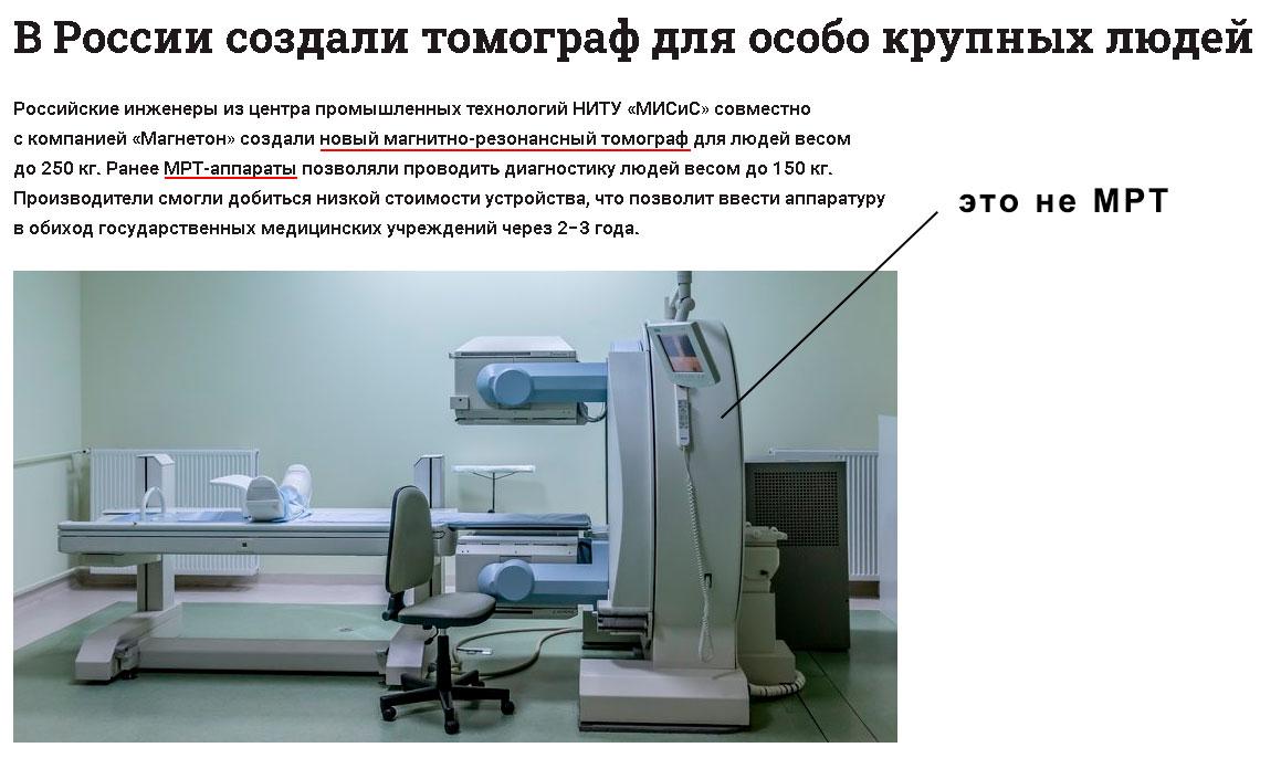 Российские ученые разработали инновационный томограф - 5