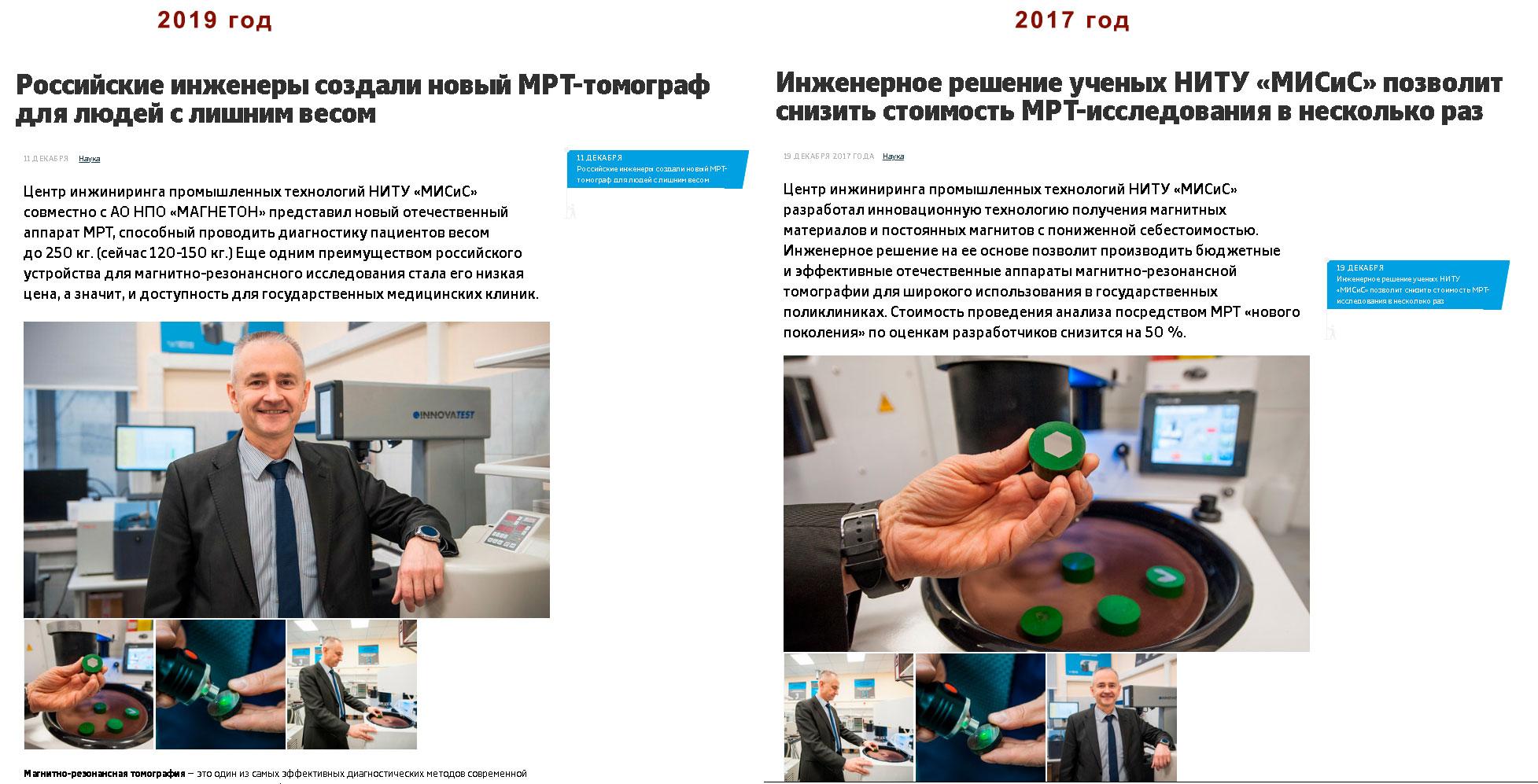 Российские ученые разработали инновационный томограф - 6