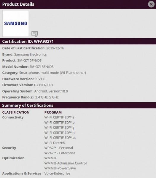 Новый неубиваемый смартфон Samsung дебютирует сразу с Android 10