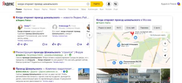 Яндекс представил «Вегу»: мгновенный и точный поиск следующего поколения