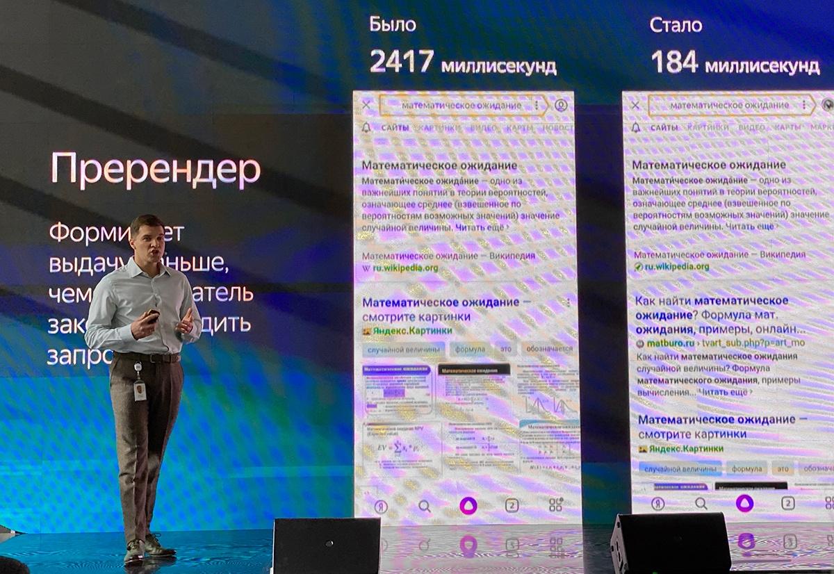 Яндекс сильно обновил поиск. Новая версия называется «Вега» - 1