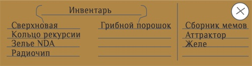 Хабр Квест {концепция} - 8