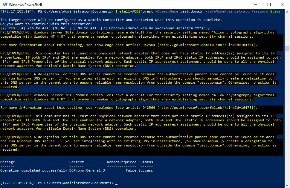 Разворачиваем Active Directory всеми возможными методами - 10