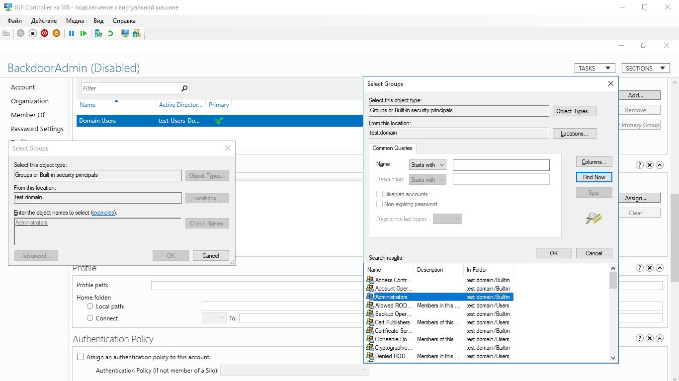 Разворачиваем Active Directory всеми возможными методами - 15