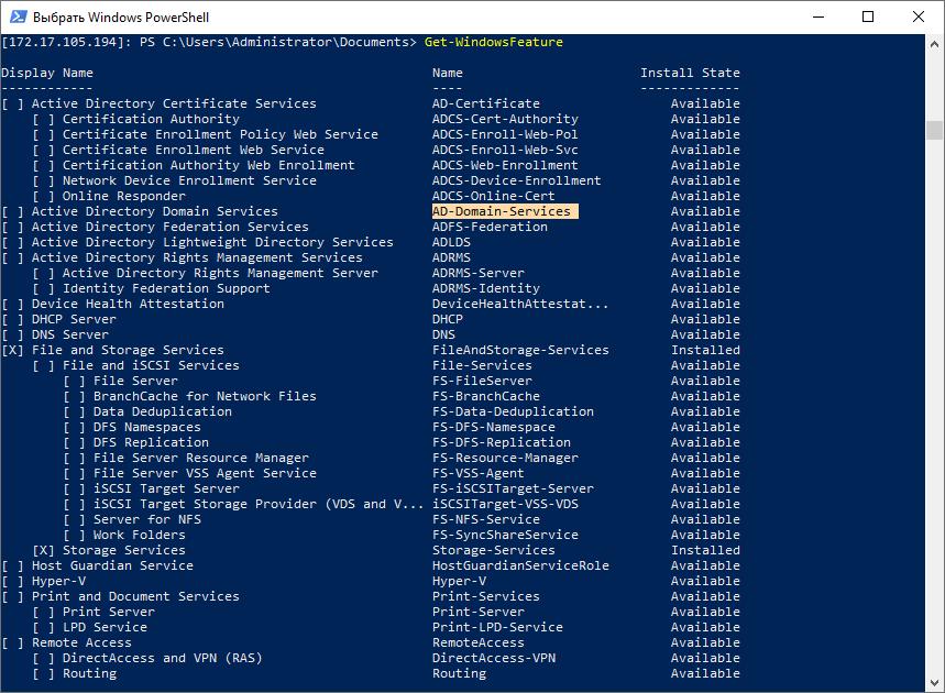 Разворачиваем Active Directory всеми возможными методами - 4