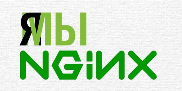Стратегия защиты NGINX и просьба к Игорю Сысоеву - 1