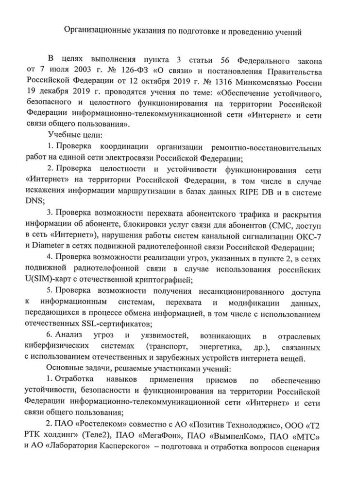 Минкомсвязи: «Учения по изоляции рунета перенесены на 23 декабря 2019 года» - 2