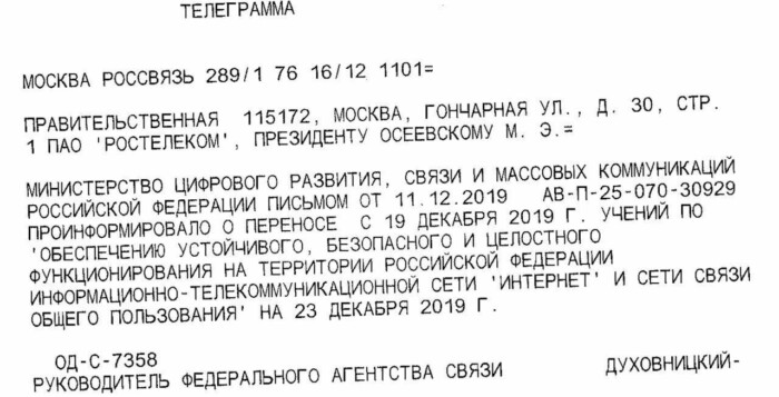 Минкомсвязи: «Учения по изоляции рунета перенесены на 23 декабря 2019 года» - 1