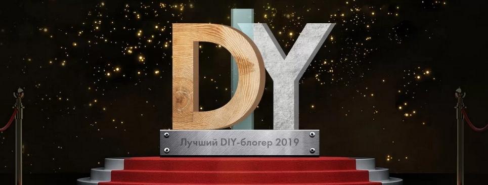 В России впервые выбрали лучших DIY-блогеров среди авторов YouTube-каналов и в Instagram - 1