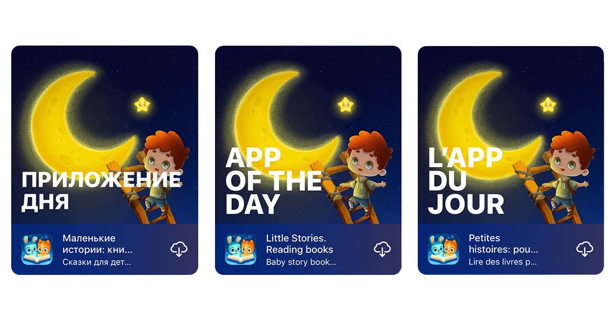 Сколько человек видят вашу иконку в App Store во время фичеринга «Приложение дня» - 1