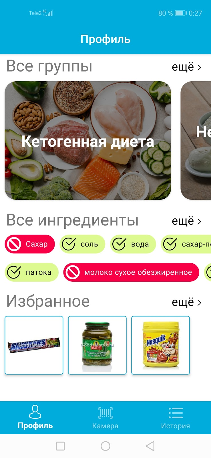 Техновыпуск Mail.ru Group, зима 2019 - 16