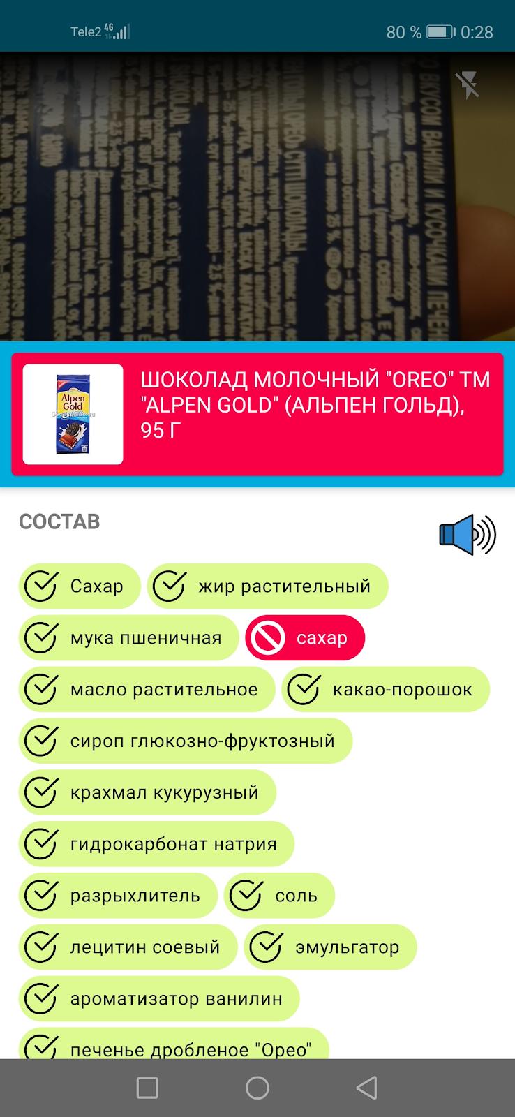 Техновыпуск Mail.ru Group, зима 2019 - 18