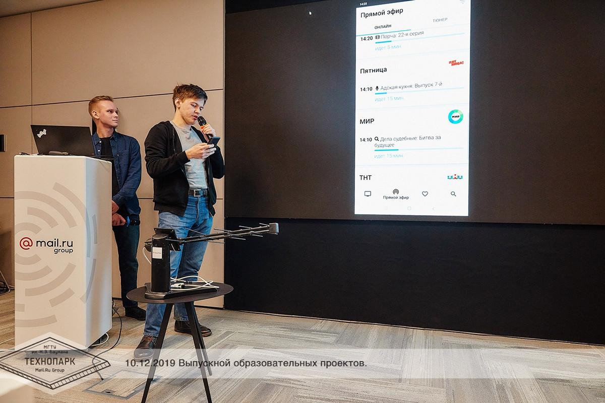 Техновыпуск Mail.ru Group, зима 2019 - 6
