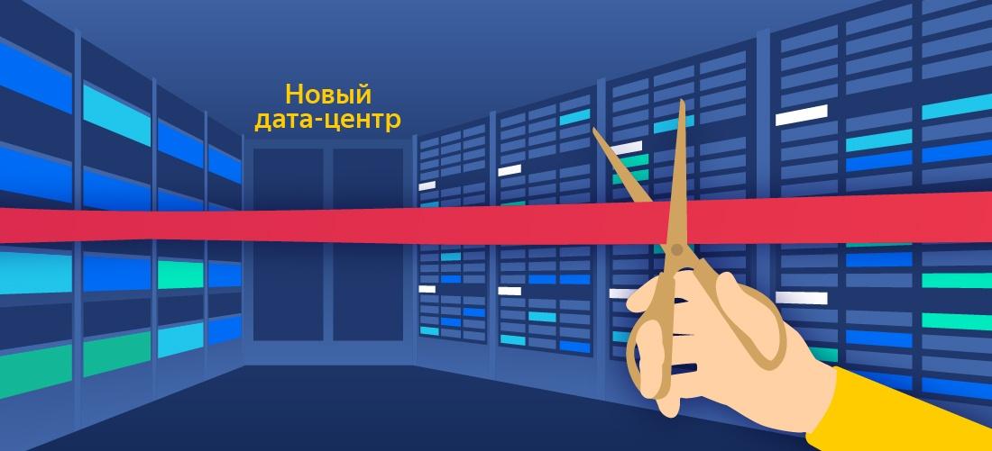 7 дней, 15 инженеров и 600 серверов: как Яндекс.Деньги переехали в новый дата-центр - 1