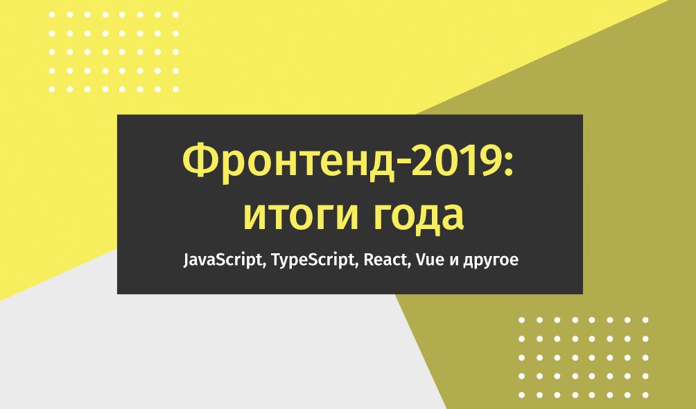 Фронтенд-2019: итоги года - 1