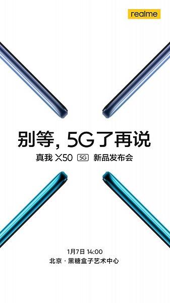 Первое официальное изображение и дата анонса Realme X50