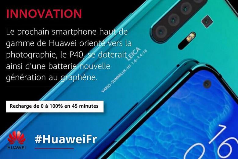 Разоблачение дня: графеновый аккумулятор для Huawei P40 Pro оказался фейком