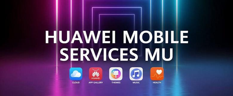 У Huawei уже готовы аналоги Google Карт, Gmail и прочих приложений Google