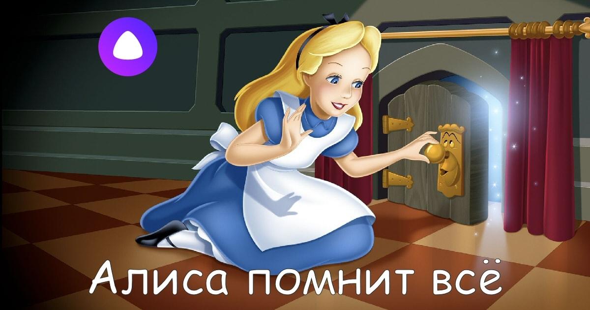 Алиса помнит всё - 1