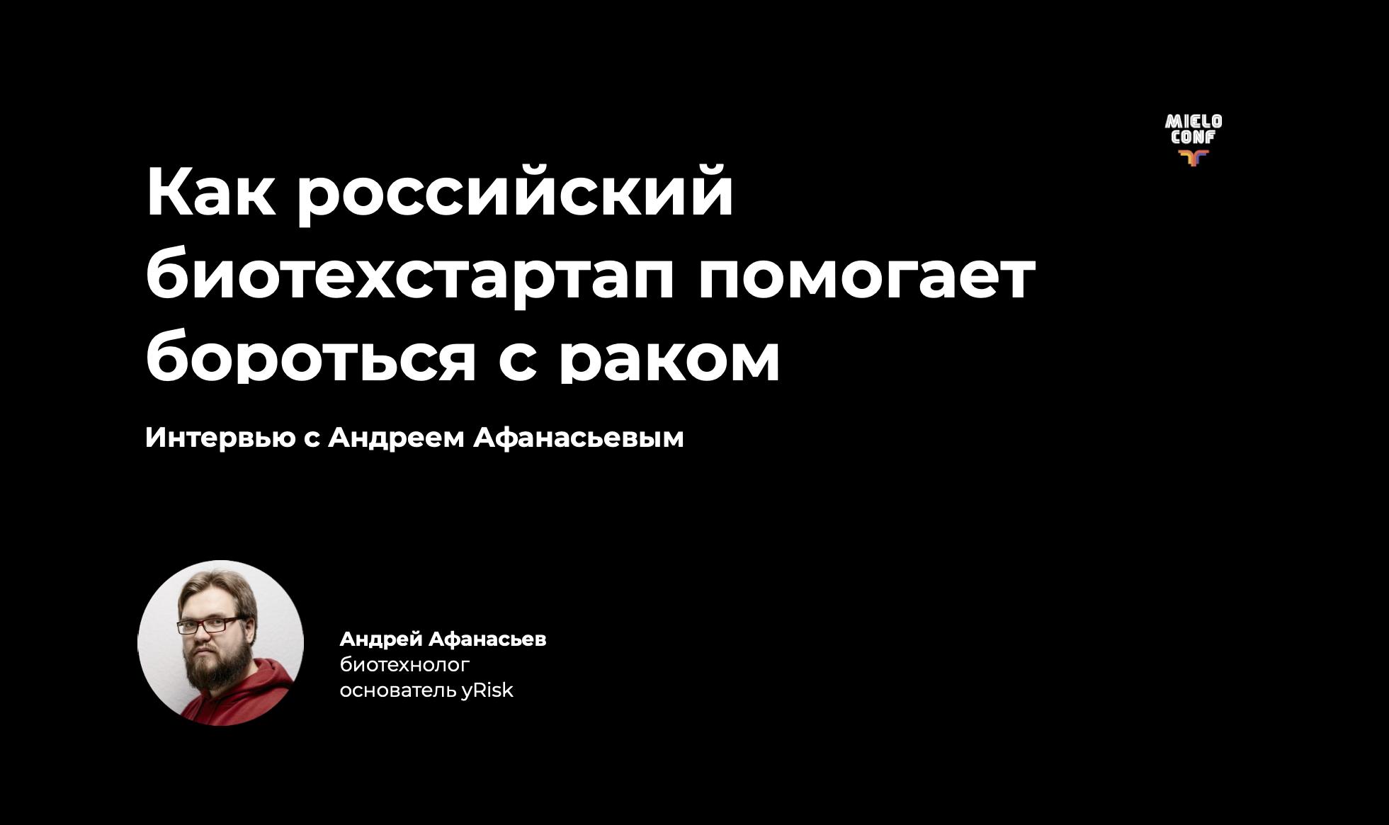 Как российский биотехстартап помогает бороться с раком - 1