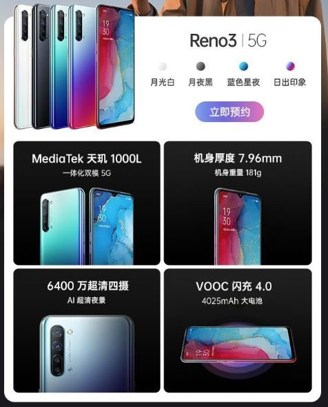 12 ГБ ОЗУ, 5G, 64 Мп и 4025 мА·ч за $530. Представлен первый в мире смартфон на платформе MediaTek Dimensity 1000