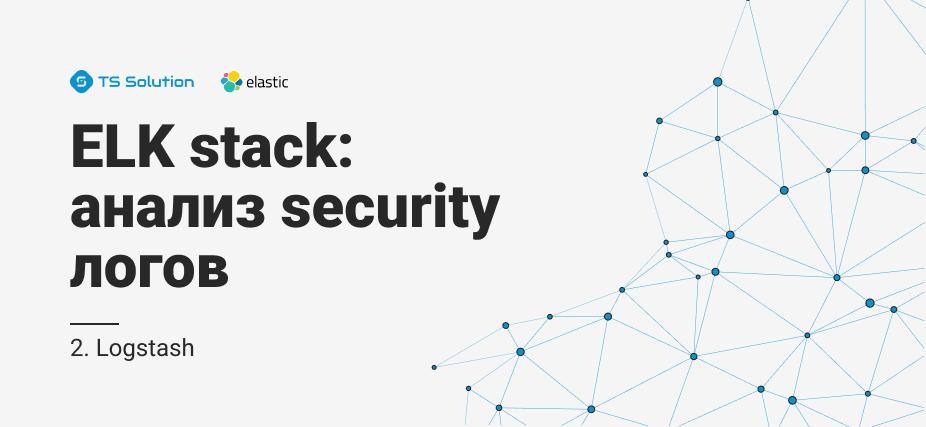 2. Elastic stack: анализ security логов. Logstash - 1