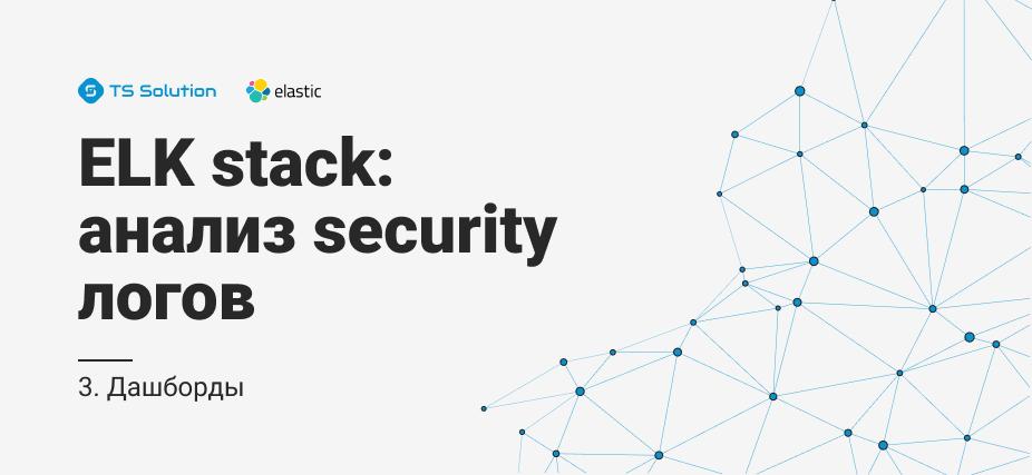 3. Elastic stack: анализ security логов. Дашборды - 1