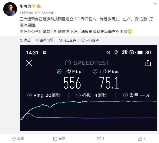 Meizu 17 показал реальную скорость в сетях 5G