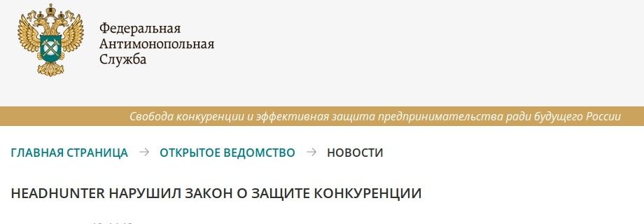ФАС России признала сервис HeadHunter нарушителем закона о защите конкуренции - 1