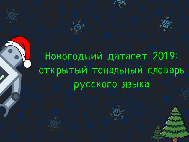 Новогодний датасет 2019: открытый тональный словарь русского языка - 1