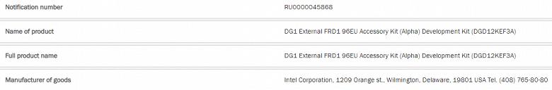 Появились спецификации первого дискретного графического ядра Intel Xe