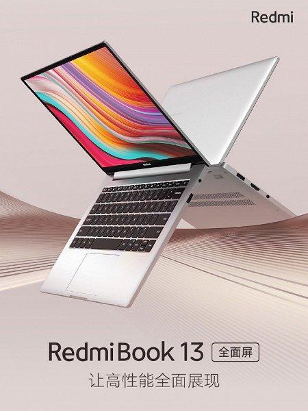Ноутбуки Xiaomi и Redmi подешевели