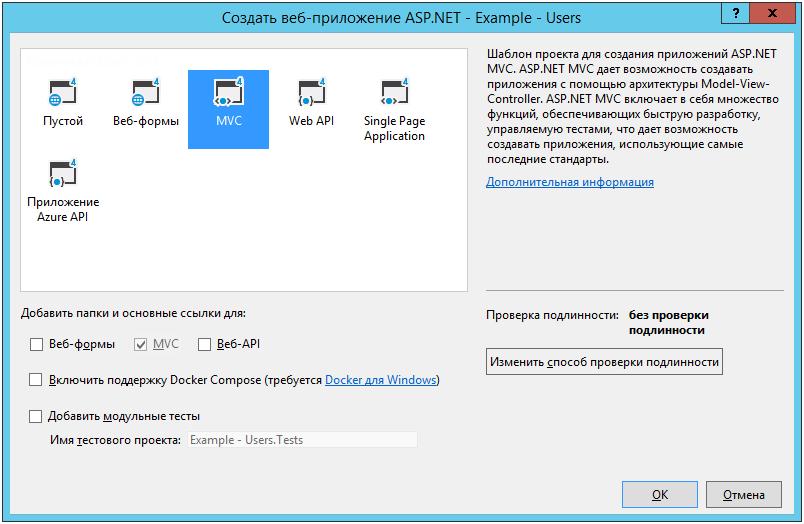 ASP.NET MVC – работаем с MySQL через ADO.NET - 2