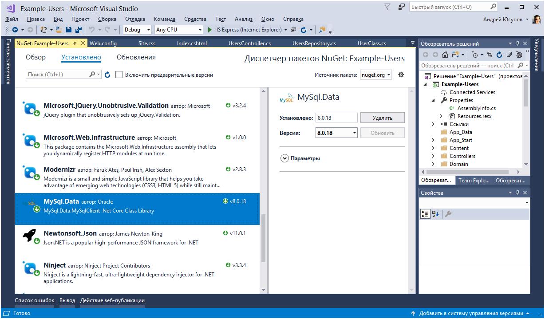 ASP.NET MVC – работаем с MySQL через ADO.NET - 3