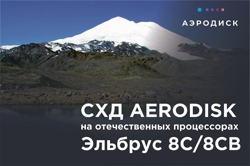СХД AERODISK на отечественных процессорах Эльбрус 8С - 1