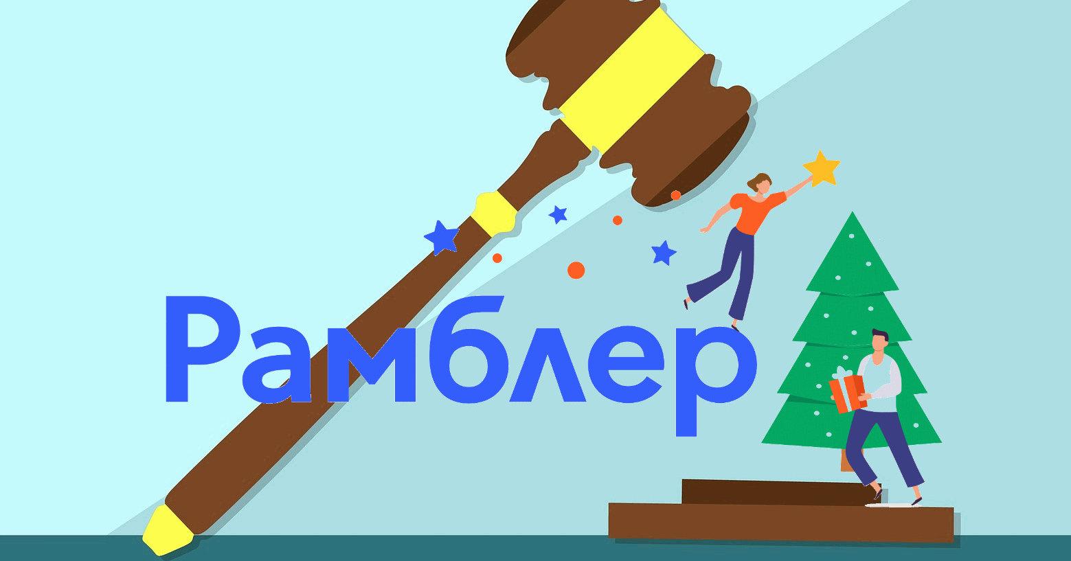 """""""Яндекс"""" нанес ответный удар по """"Рамблеру"""""""