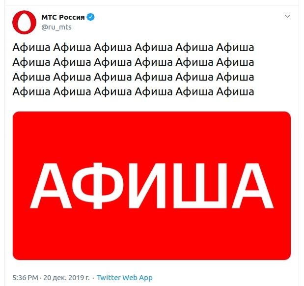 «Яндекс» подал в суд иск к ООО «Компания Афиша» (Rambler Group) и еще выиграл спор по товарному знаку «Яндекс.Афиша» - 3