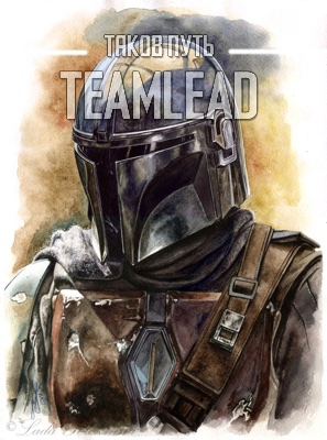 Тимлид — Таков путь - 1