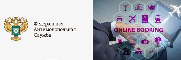 ФАС возбудила антимонопольное дело против Booking.com из-за пункта о паритете цен - 1
