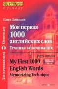 Изучение слов сгруппированных тематически - 4