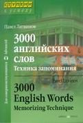 Изучение слов сгруппированных тематически - 5
