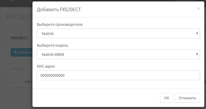 Подключение микросотовой IP-DECT-системы Yealink W80B к 3CX - 10