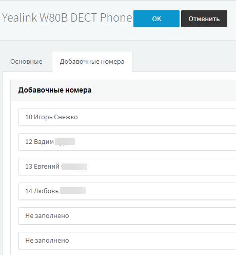 Подключение микросотовой IP-DECT-системы Yealink W80B к 3CX - 12