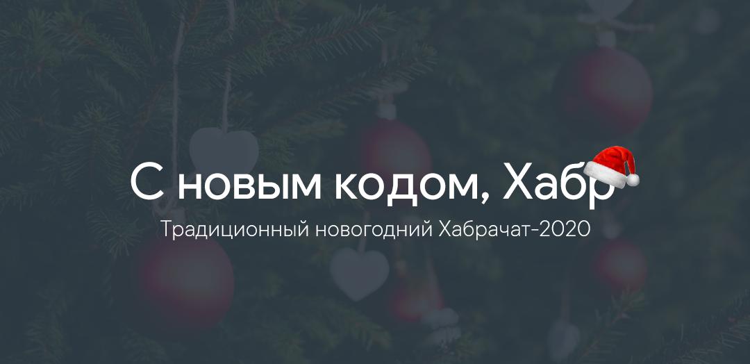 Хабрачат-2020