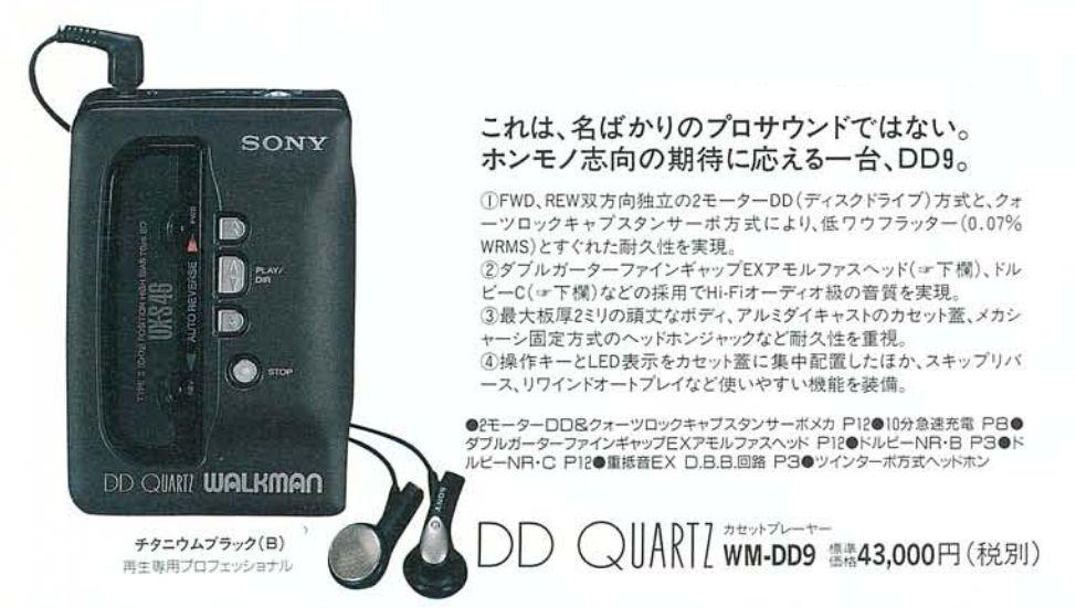 Древности: Sony MZ-1 или история о прототипе, попавшем в производство - 6